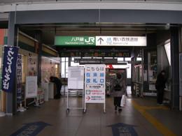 八戸駅のJR在来線・青い森鉄道の改札口