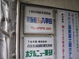 十和田観光電鉄の駅の入口の看板