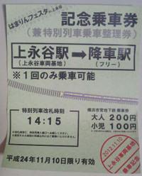 2012111720160000