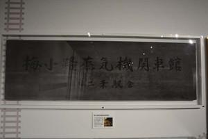 「梅小路蒸気機関車館 旧二条駅舎」の銘板