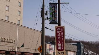 夕張本町キネマ街道