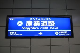 産業道路駅:ホームの駅名票