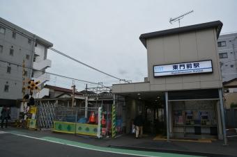 東門前駅:駅舎
