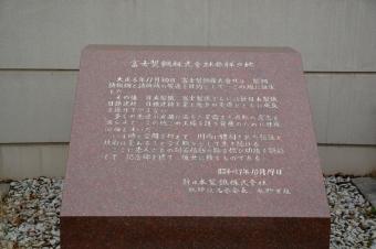 富士製鋼の記念碑