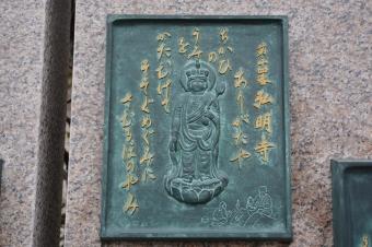日本百観音霊場お砂踏み参拝所