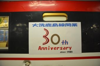 鹿島臨海鉄道の開業30thのシールが貼ってある車両
