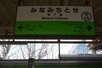 南千歳駅:駅名標