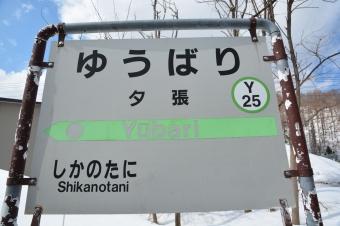 夕張駅:駅名票
