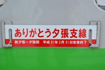 夕張駅:到着した列車