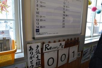 夕張駅:駅舎内での残り日数の表示
