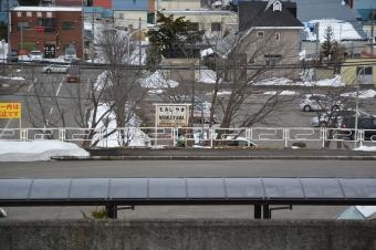 紅葉山駅の駅名票