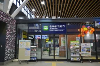 新函館北斗駅:在来線改札