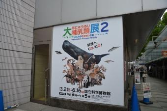 大哺乳類展2の入口